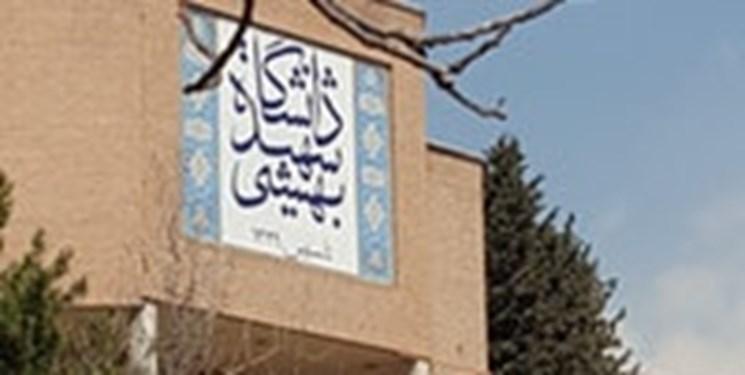 تجلیل از اساتید برگزیده دانشگاه شهید بهشتی