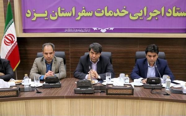 برگزاری جلسه ستاد اجرایی خدمات سفر استان یزد ویژه نوروز 98