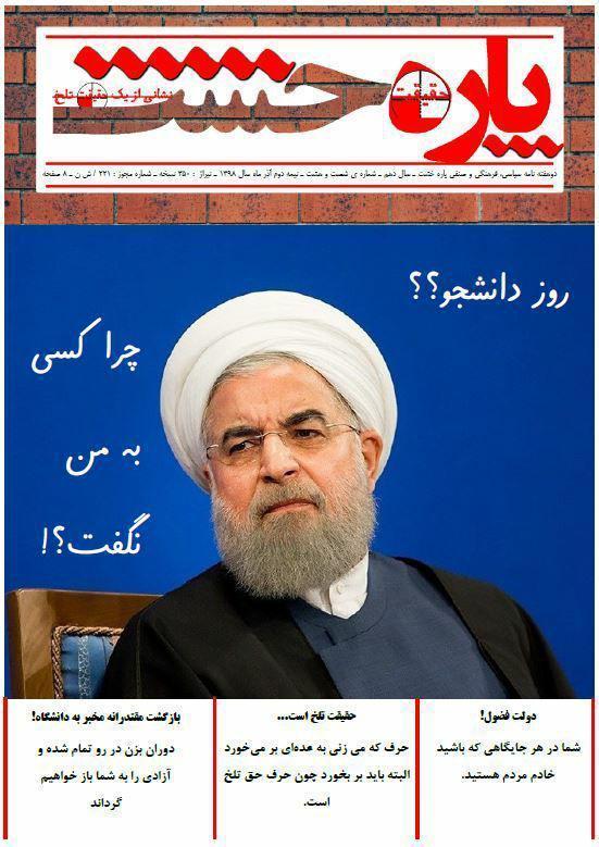 چرا کسی به من نگفت؟ ، شماره 68 نشریه دانشجویی پاره خشت منتشر شد