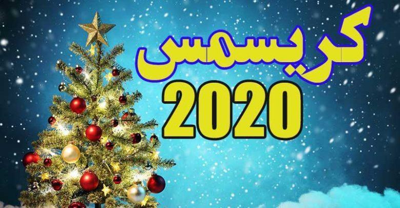 کریسمس 2020 مبارک!