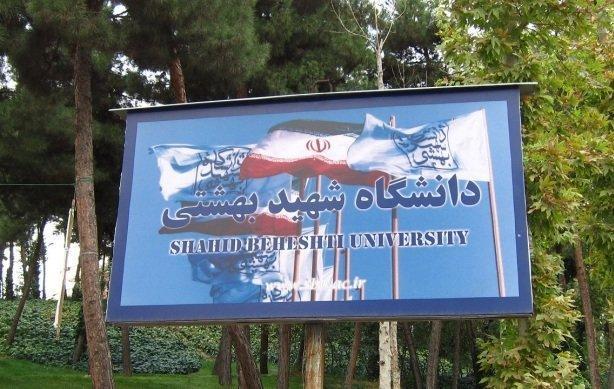 دانشگاه شهید بهشتی 6 خوشه کاری برای مقابله با ویروس کرونا تشکیل داد