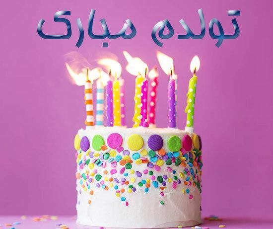شعر تولدم مبارک (در قالب های سنتی و نو)